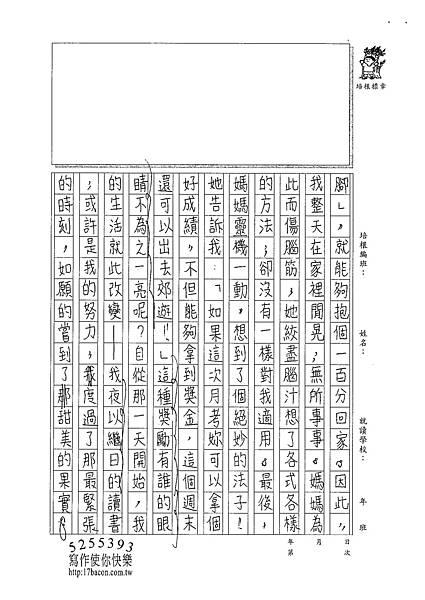 101TSW10張華芸 (2)