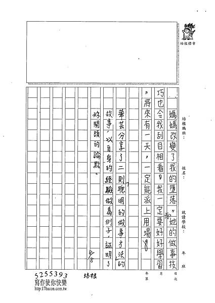 101TSW10張華芸 (3)