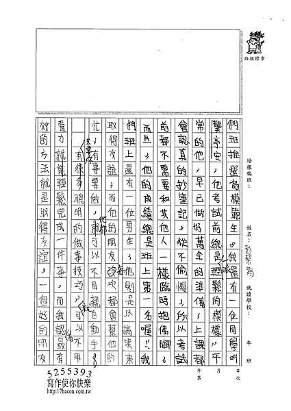 101TSW10彭絜筠 (2)