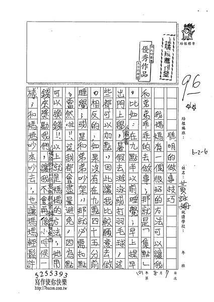 101TSW10黃詠姍 (1)