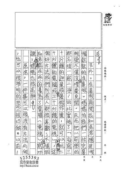 101TSW10黃詠姍 (2)