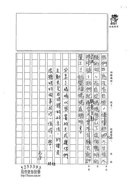 101TSW10黃詠姍 (3)