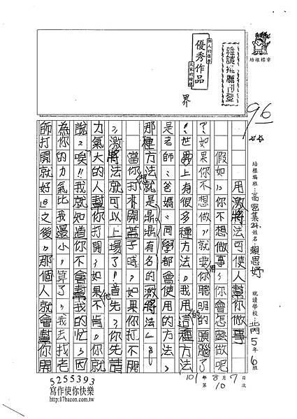 101TSW20賴思妤 (1)