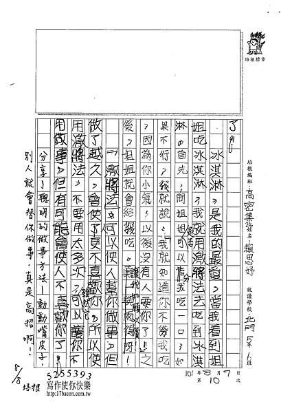 101TSW20賴思妤 (2)