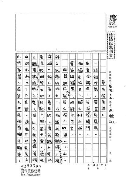 101TSW11洪麒翔 (1)