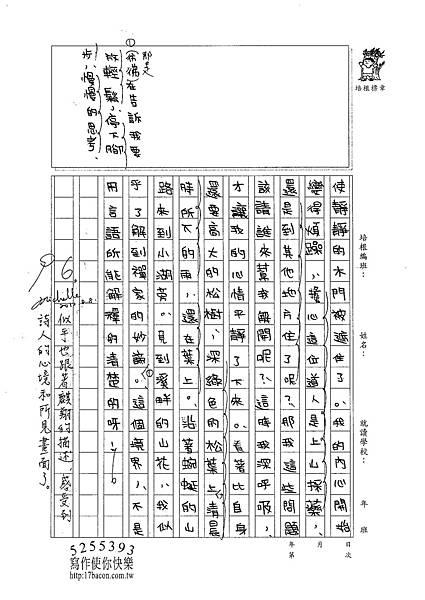 101TSW11洪麒翔 (2)