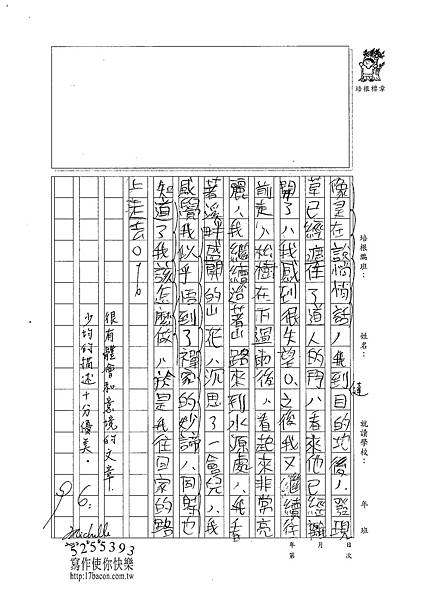 101TSW11黃少均 (2)