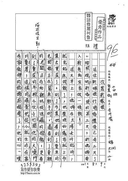 101TSW11李沂潔 (1)