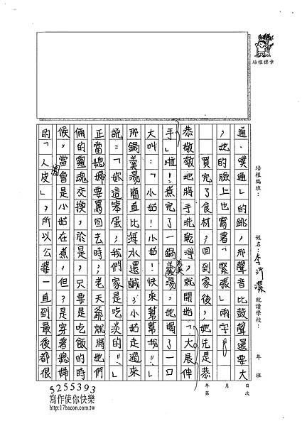 101TSW11李沂潔 (2)