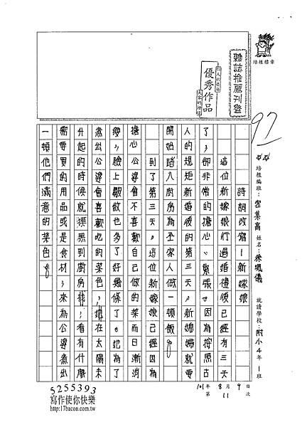101TSW11徐珮儀 (1)