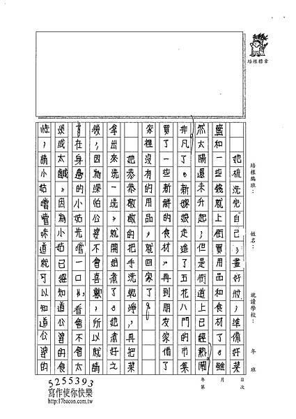 101TSW11徐珮儀 (2)