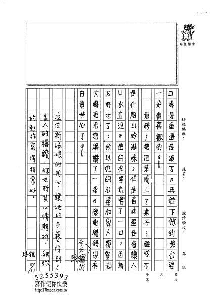 101TSW11徐珮儀 (3)
