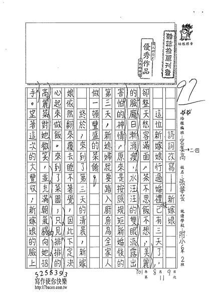101TSW11張華芸 (1)