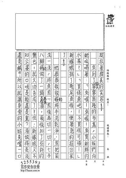 101TSW11張華芸 (2)