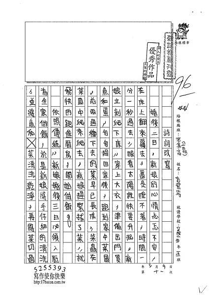 101TSW11彭絜筠 (1)