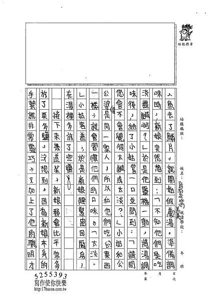 101TSW11彭絜筠 (2)