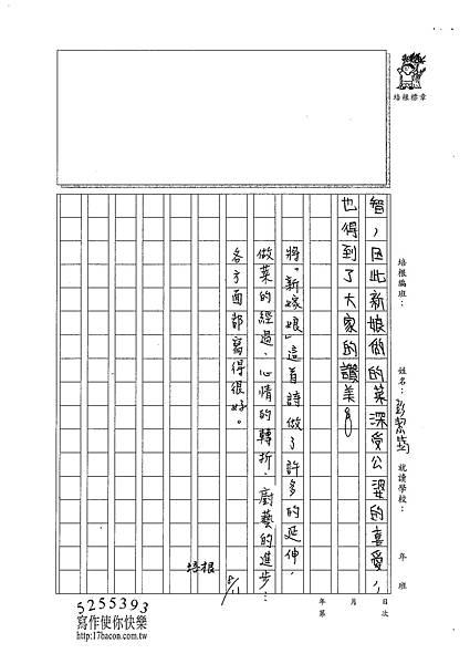 101TSW11彭絜筠 (3)