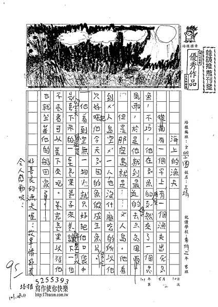 101RW12王靖文