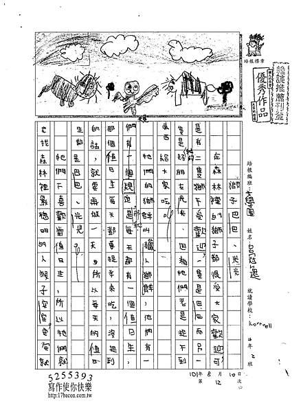 101RW12呂冠逸 (1)