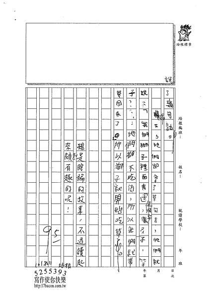 101RW12呂冠逸 (2)