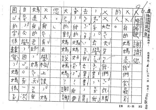 101TBW12王晨星 (1)