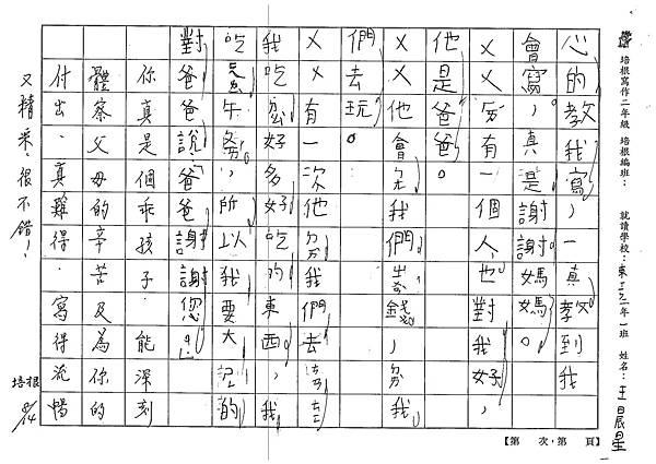 101TBW12王晨星 (2)