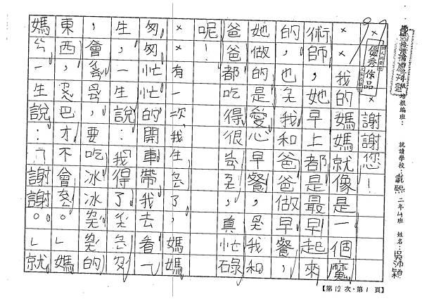 101TBW12吳沛穎 (1)