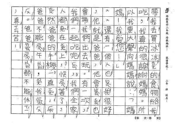 101TBW12吳沛穎 (2)