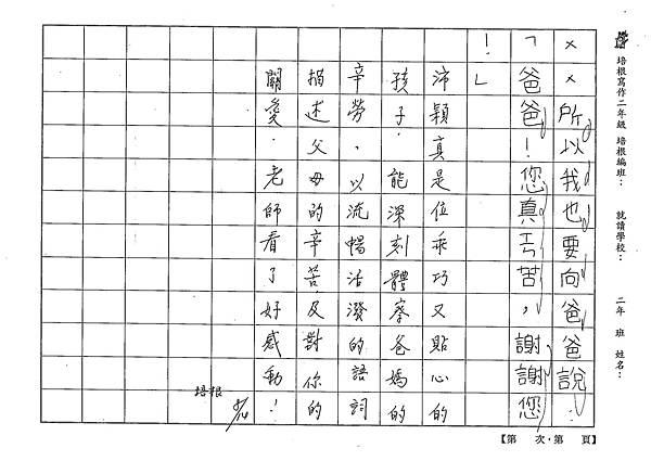 101TBW12吳沛穎 (3)