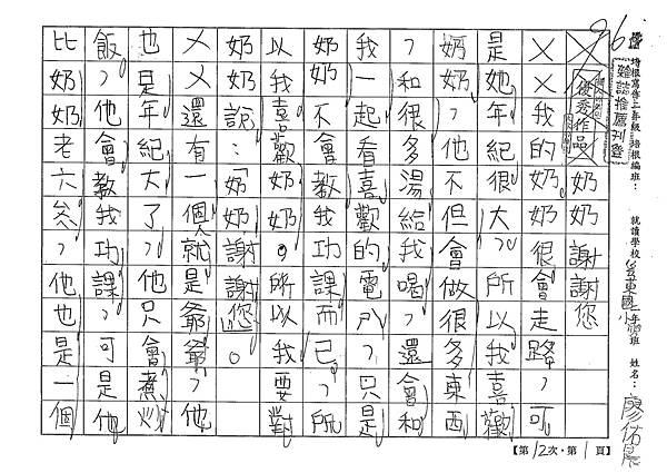 101TBW12廖佑晨 (1)