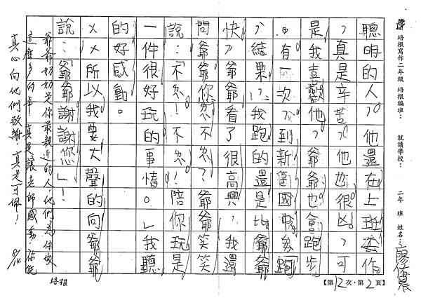 101TBW12廖佑晨 (2)
