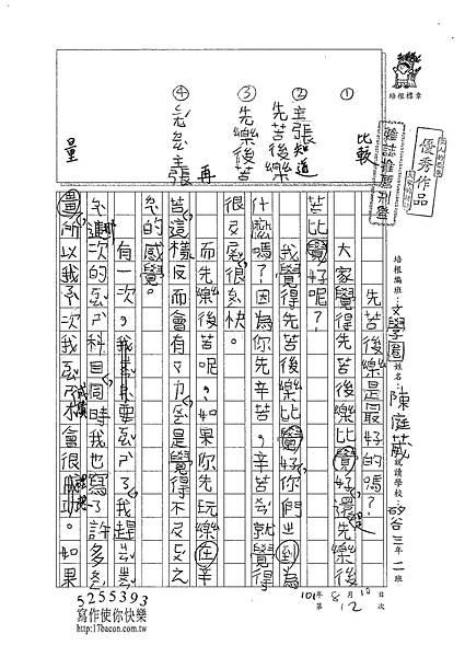 101TMW12陳庭葳 (1)