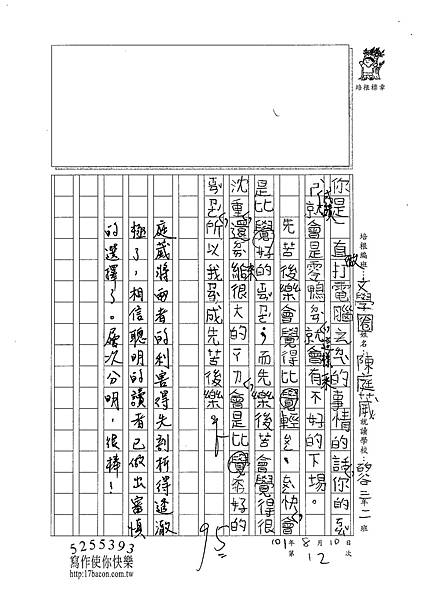 101TMW12陳庭葳 (2)