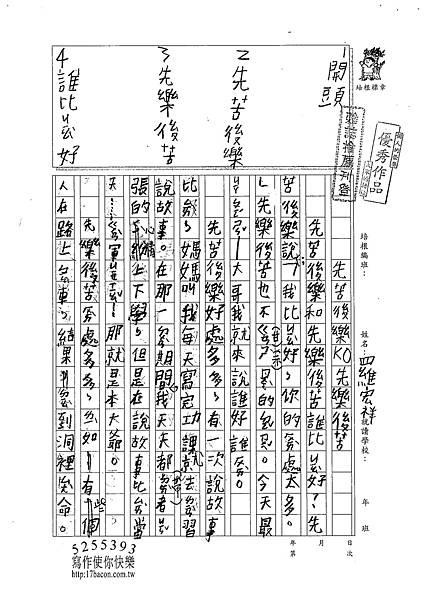 101TMW12羅宏祥 (1)