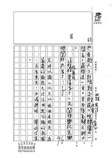 101TMW12羅宏祥 (2)