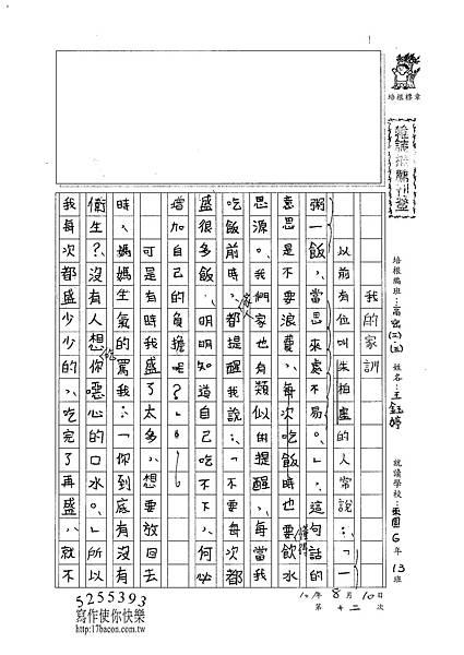 101TSW12王鈺婷 (1)