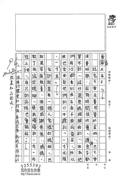 101TSW12王鈺婷 (2)