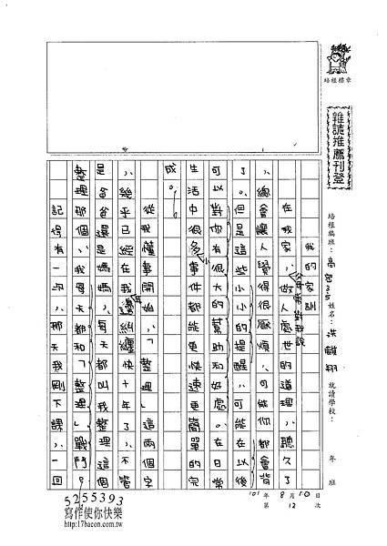 101TSW12洪麒翔 (1)