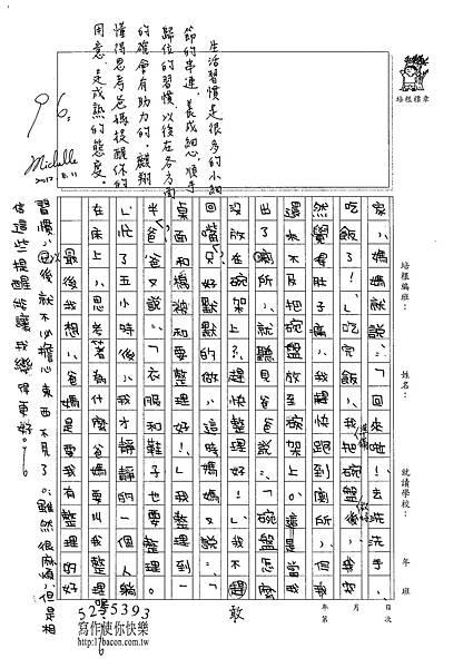 101TSW12洪麒翔 (2)