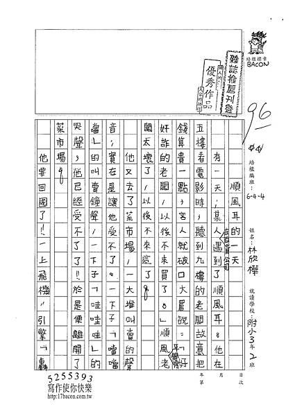 101W4109林欣樺 (1)
