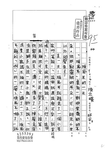 101W4109陳立曦 (1)
