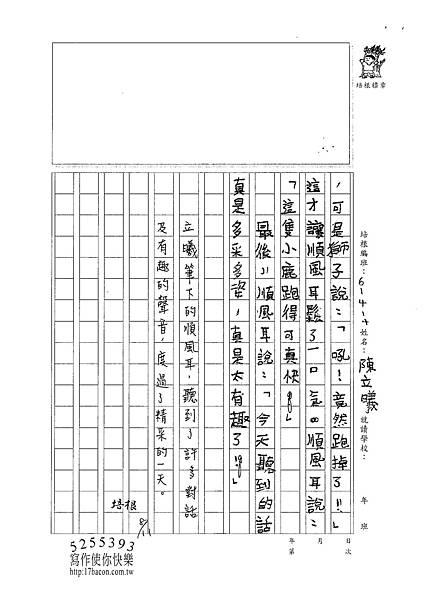 101W4109陳立曦 (2)