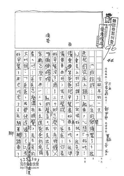 101W4109鄭宇邦 (1)