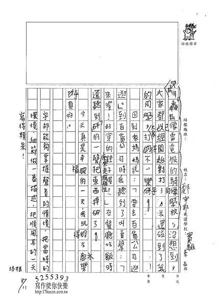 101W4109鄭宇邦 (2)