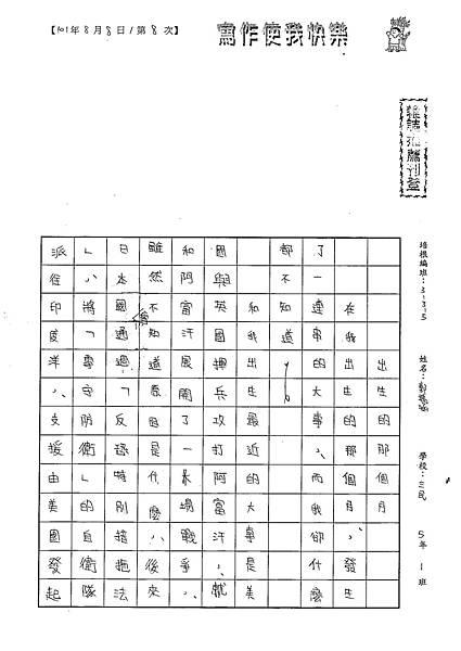 101W5108郭瑀涵 (1)