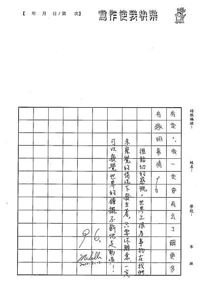 101W5108郭瑀涵 (3)