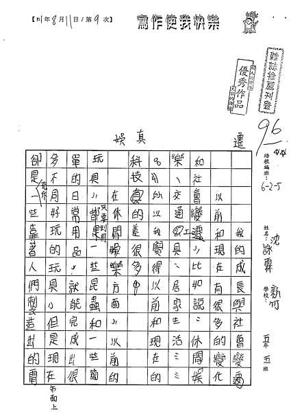 101W5109沈詠霖 (1)