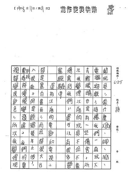 101W5109沈詠霖 (2)