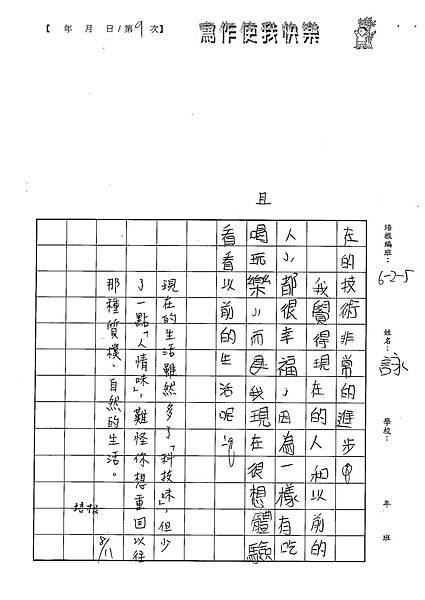 101W5109沈詠霖 (3)
