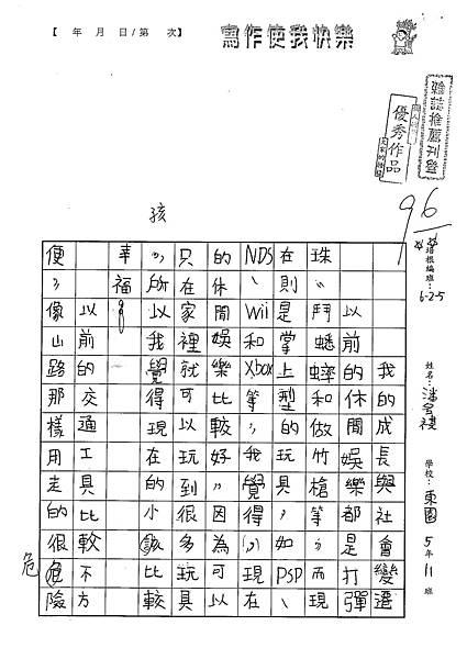 101W5109潘名祺 (1)